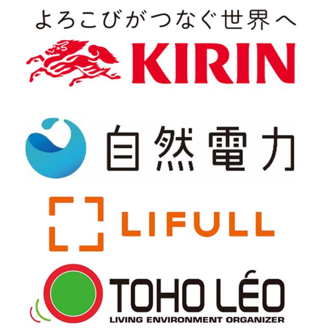キリンホールディングス株式会社・自然電力株式会社・株式会LIFULL・東邦レオ株式会社の4社からの追加出資について