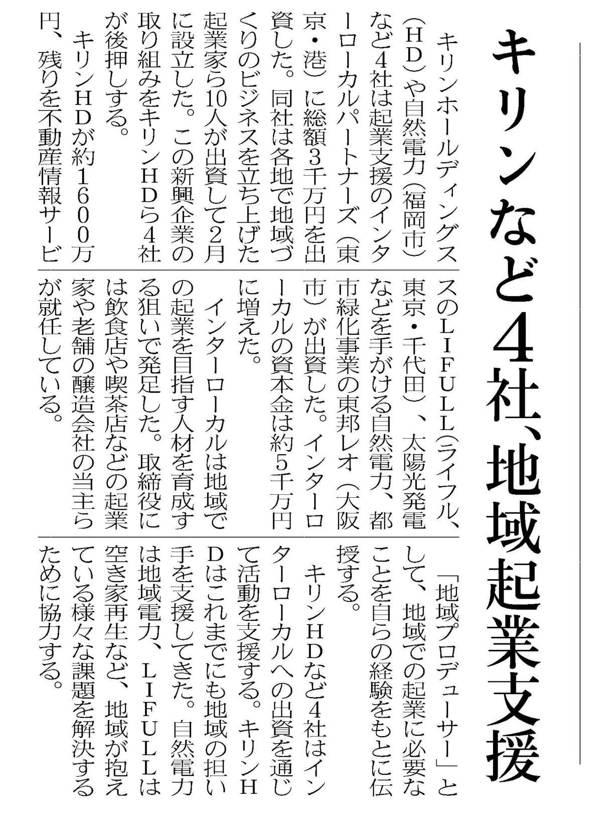 【掲載】日経産業新聞 9/13