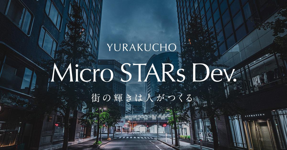 有楽町Micro Stars Dev. 始動
