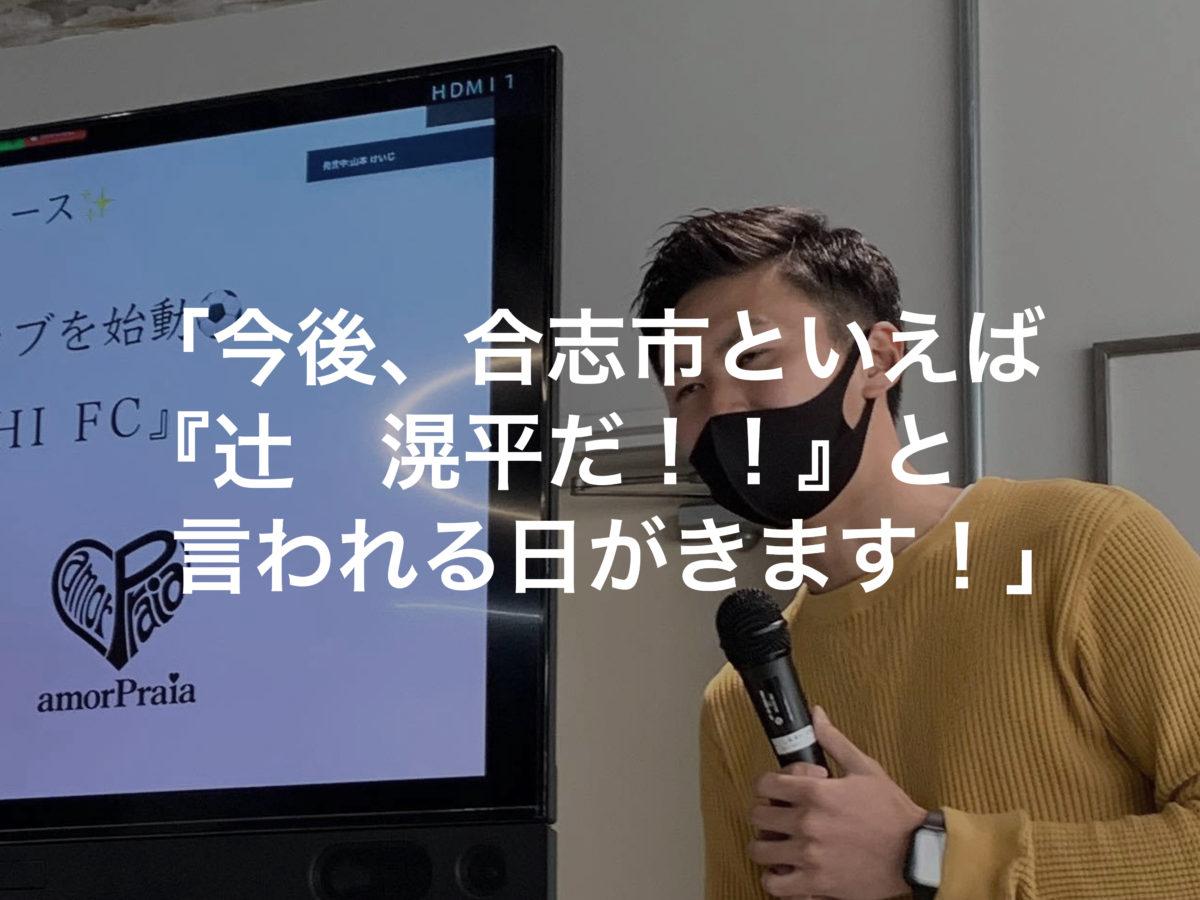 合志リーダーズスクール千秋楽