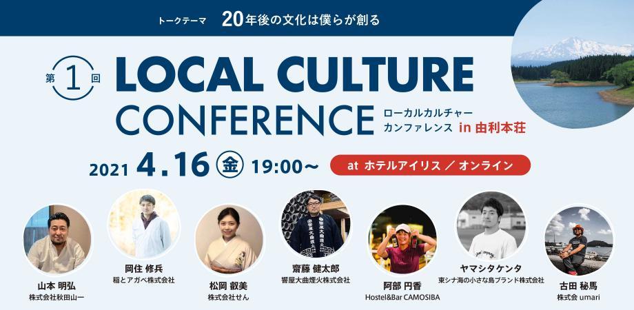 【第一回 LOCAL CULTURE CONFERENCE in 由利本荘】開催!