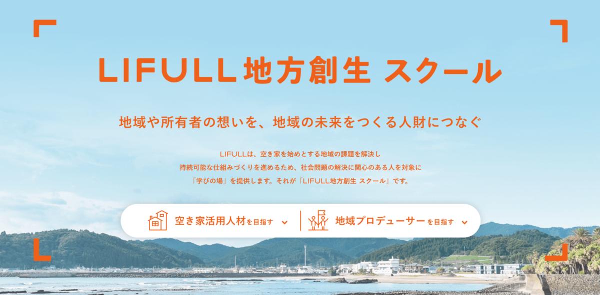 LIFULL地方創生【地域プロデューサー育成講座】開講します!