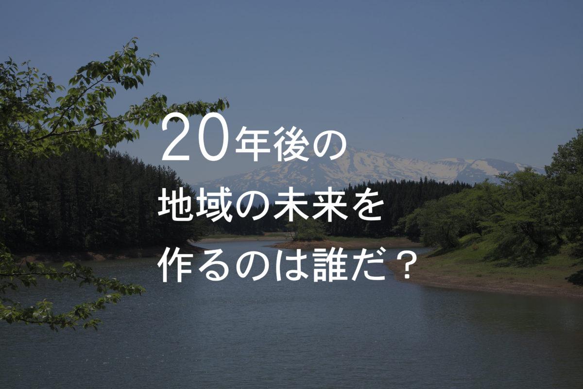 【レポート】LOCAL CULTURE CONFERENCE in 由利本庄