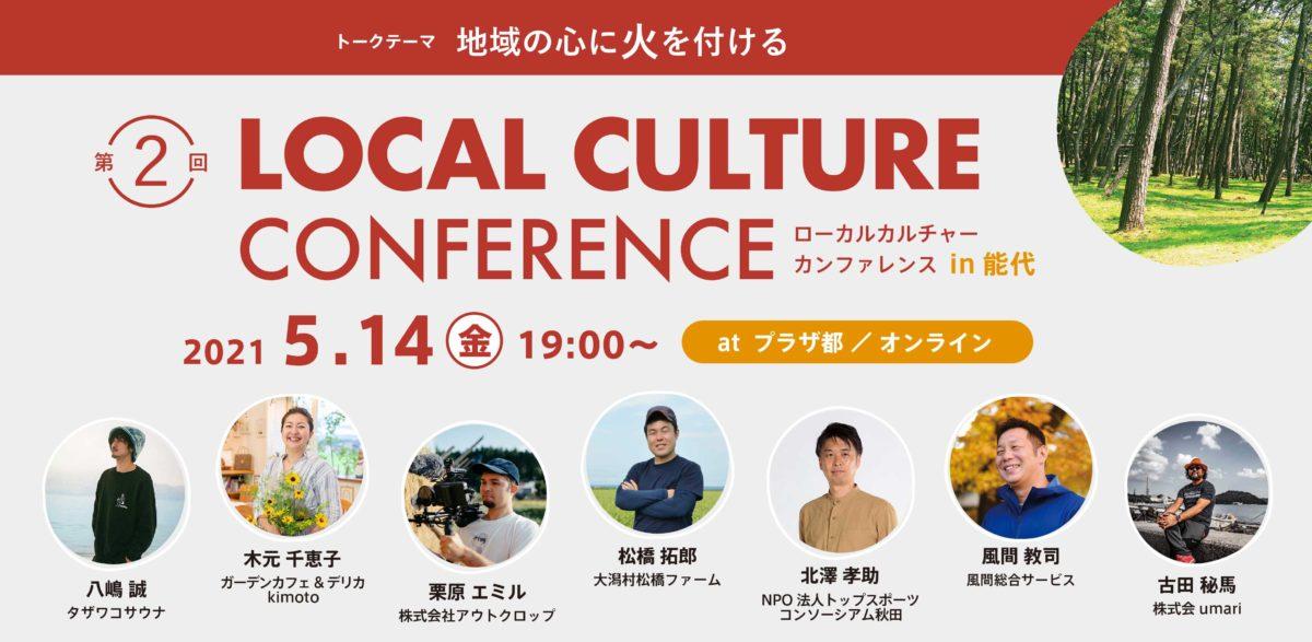 【第二回 LOCAL CULTURE CONFERENCE in 能代】開催!