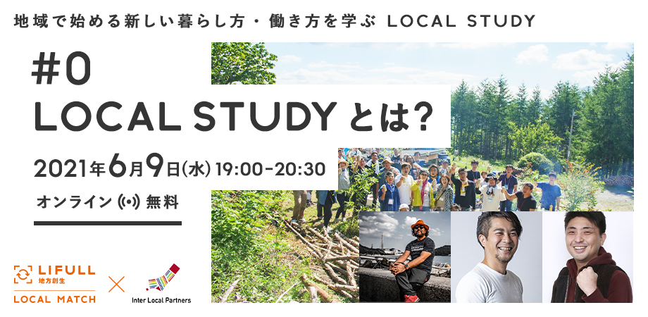 【地域で始める新しい働き方・暮らし方を学ぶ「LOCAL STUDY」スタート】