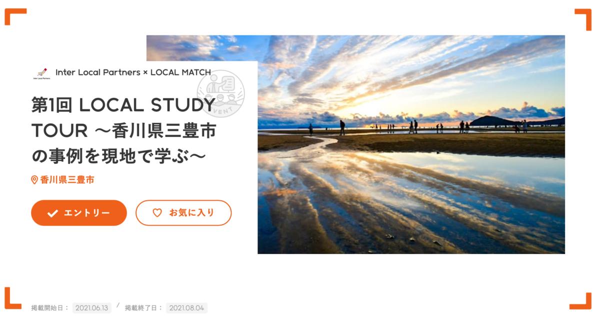 【第一回LOCAL STUDY TOUR】 香川県三豊市