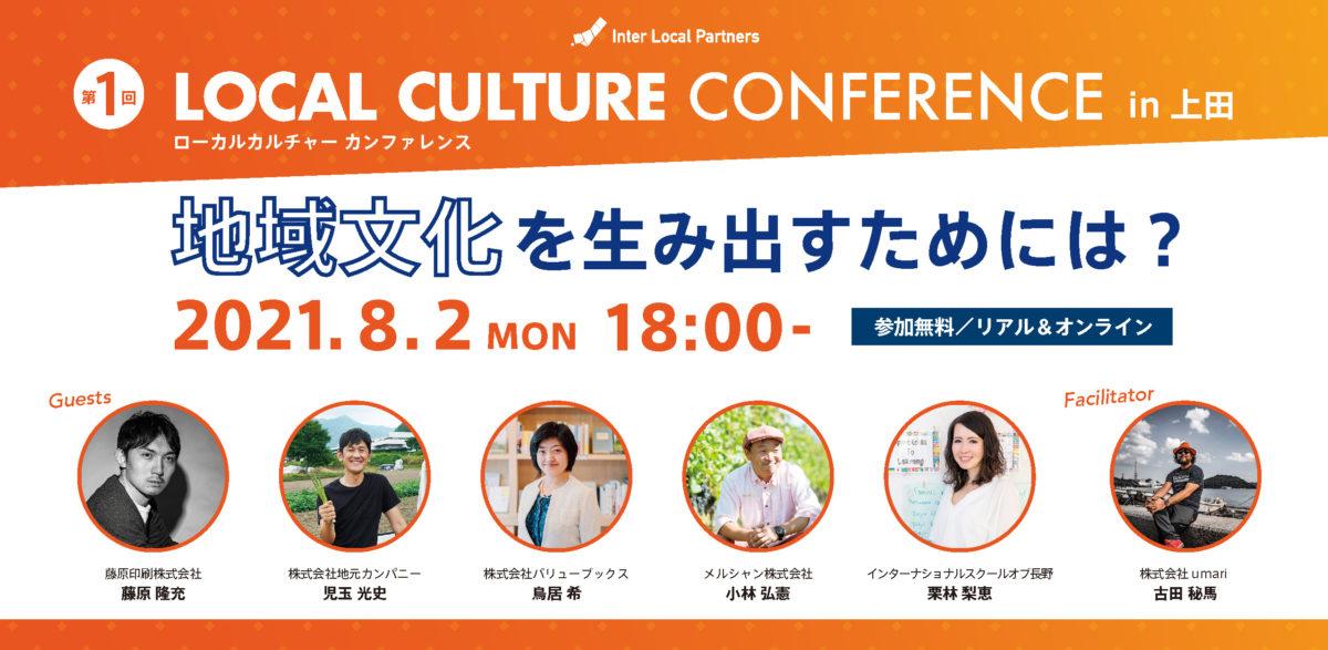 【第一回 LOCAL CULTURE CONFERENCE in 上田】開催