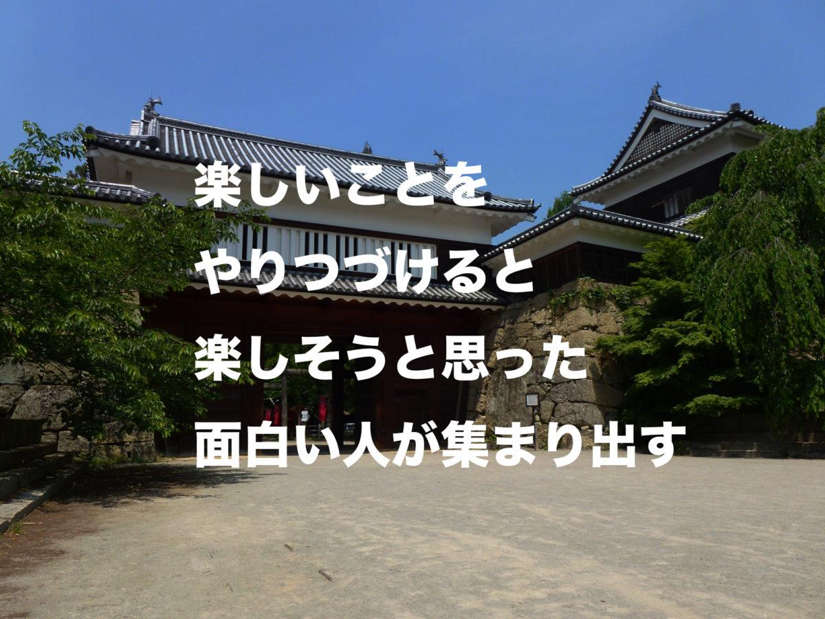 【レポート】 第一回LOCAL CULTURE CONFERENCE in上田